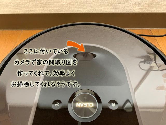 ルンバi7には、カメラが搭載されています。このカメラで家の間取り図を作ってくれて、効率よくお掃除してくれるそうです。